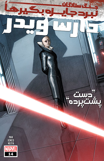 جنگ ستارگان: دارث ویدر 2020