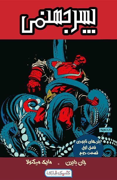 پسر جهنمی : بذر های نابودی