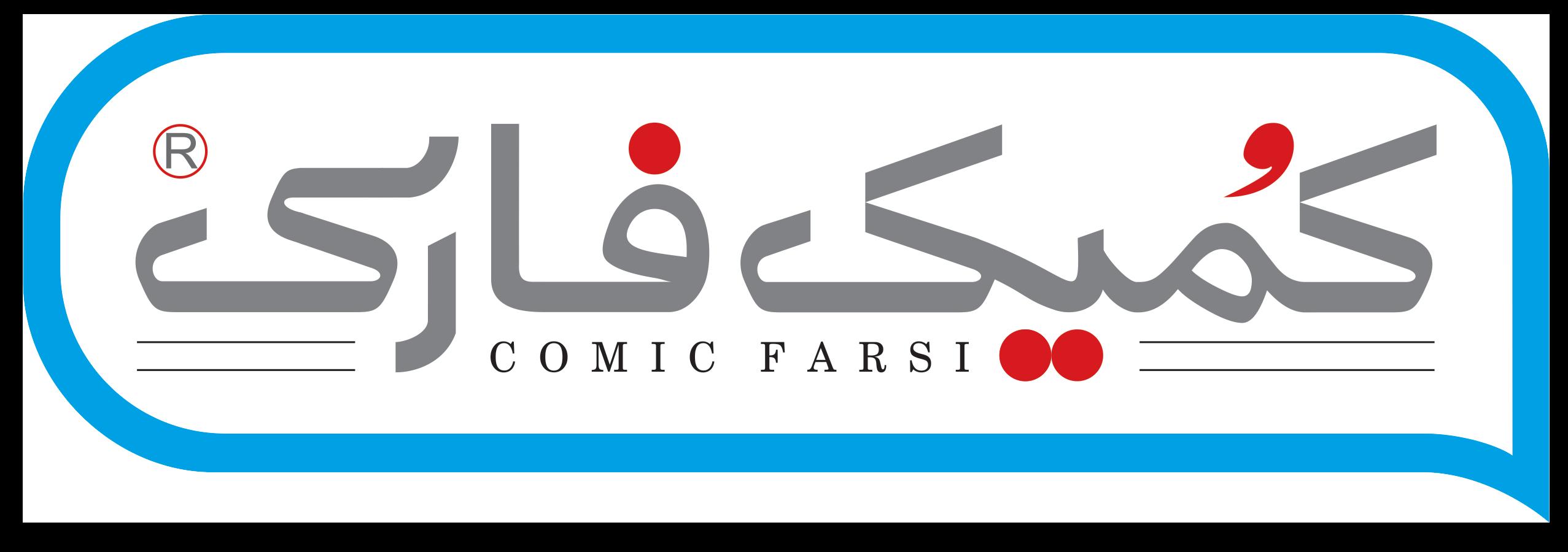 کمیک فارسی